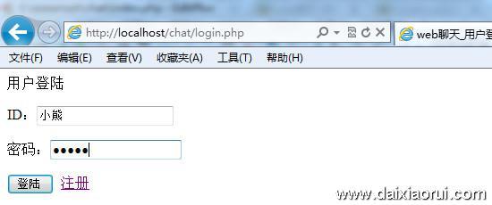 PHP+Ajax编写的类似QQ的web聊天室效果1