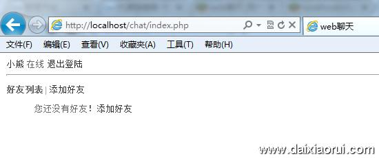 PHP+Ajax编写的类似QQ的web聊天室效果2