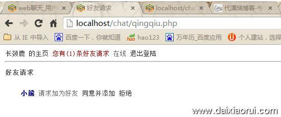PHP+Ajax编写的类似QQ的web聊天室效果3