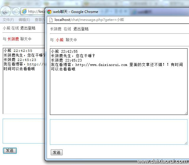 PHP+Ajax编写的类似QQ的web聊天室效果4