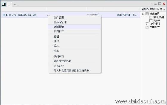黑站利器-中国菜刀的功能介绍和使用方法