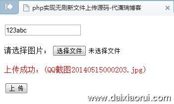 php无刷新文件上传