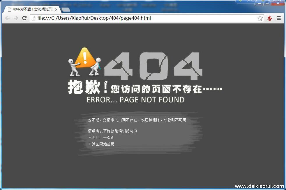404页面源码