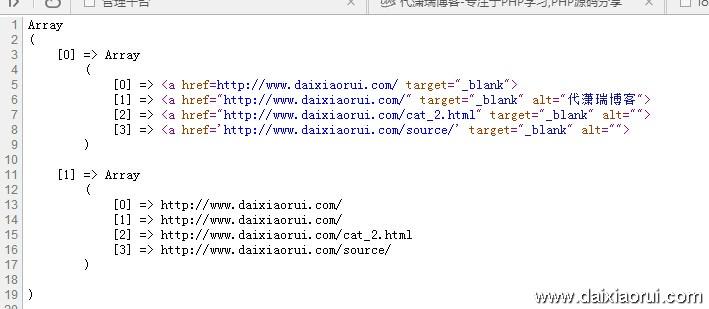 php正则匹配出a链接