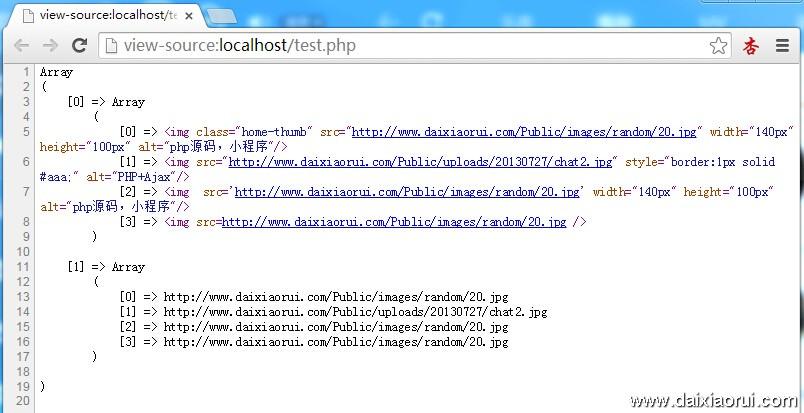 php用正则匹配出图片img的src