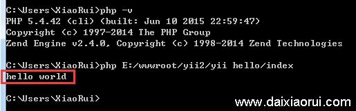 yii2.0在命令行运行