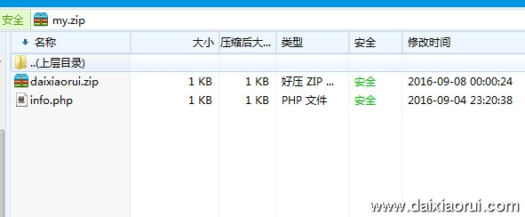 php压缩文件